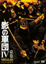 影の軍団4 COMPLETE DVD 壱巻 [ 千葉真一 ]