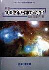 100億年を翔ける宇宙新版