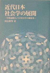 近代日本社会学の展開 学問運動としての社会学の制度化 [ 川合隆男 ]