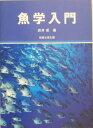 魚学入門 [ 岩井保 ]