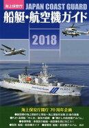 海上保安庁船艇・航空機ガイド(2018)