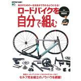 ロードバイクを自分で組む (エイムック BiCYCLE CLUB別冊)