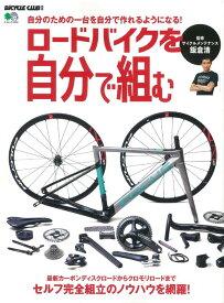 ロードバイクを自分で組む (エイムック BiCYCLE CLUB別冊) [ 飯倉清 ]