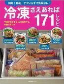 【バーゲン本】冷凍さえあれば171レシピ