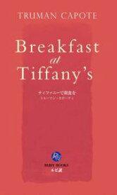 ティファニーで朝食を (Ruby books) [ トルーマン・カポーティ ]