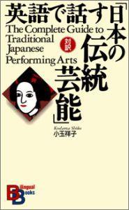 英語で話す「日本の伝統芸能」 (Bilingual books) [ 小玉祥子 ]