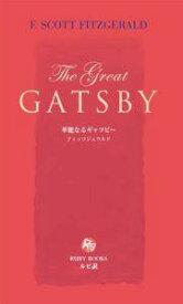 華麗なるギャツビー (Ruby books) [ フランシス・スコット・フィッツジェラルド ]
