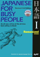 Japanese for busy people(1 Romanized ver)Rev.3rd