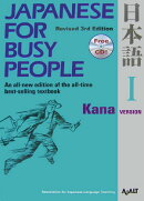 Japanese for busy people(1 Kana version)Rev.3rd