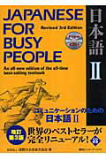 Japanese for busy people(2)Rev.3rd
