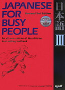 Japanese for busy people(3)Rev.3rd