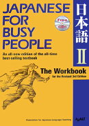 Japanese for busy people(2 The workbook)Rev.3rd