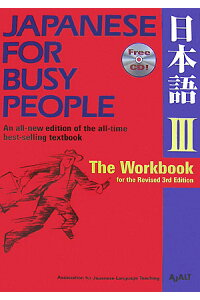 Japaneseforbusypeople(3Theworkbook)Rev.3rd