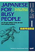 Japanese for busy people(1 Teacher's man)Rev.3rd