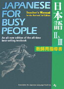 Japanese for busy people(2&3 Teacher's m)Rev.3rd