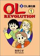 対訳OL進化論(1)
