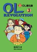 対訳OL進化論(3)