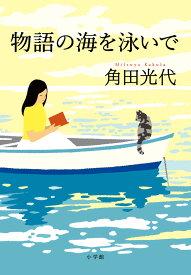 物語の海を泳いで [ 角田 光代 ]