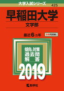 早稲田大学(文学部)(2019)