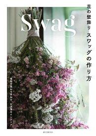 花の壁飾り スワッグの作り方 植物を重ねて束ねる、お洒落なインテリア [ 誠文堂新光社 ]