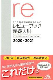 CBT・医師国家試験のためのレビューブック 産婦人科 2020-2021 [ 国試対策問題編集委員会 ]