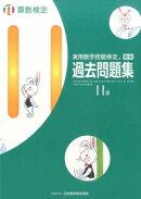 実用数学技能検定 過去問題集 算数検定11級(11級)