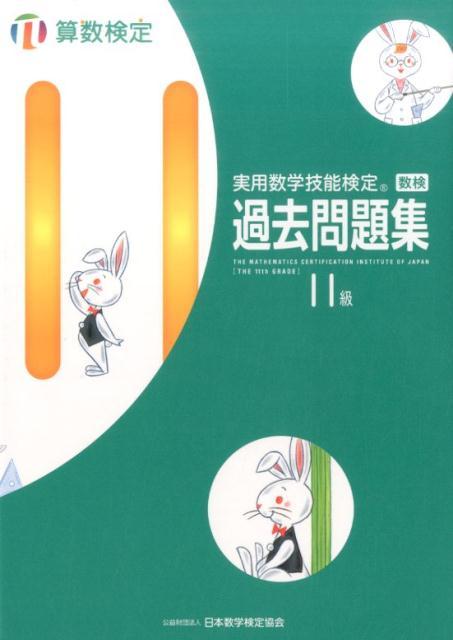 実用数学技能検定 過去問題集 算数検定11級(11級) [ 日本数学検定協会 ]