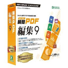 瞬簡 PDF 編集 9