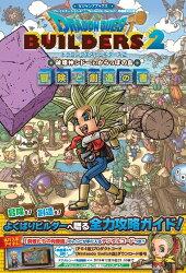 """ドラゴンクエストビルダーズ2 破壊神シドーとからっぽの島 冒険と創造の書 """"プレイステーション 4""""/""""Nintendo Sw…"""