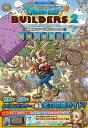 """ドラゴンクエストビルダーズ2 破壊神シドーとからっぽの島 冒険と創造の書 """"プレイステーション 4""""/""""Nintendo Swit…"""