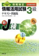 情報検定情報活用試験3級テキスト・問題集(2009年度版)