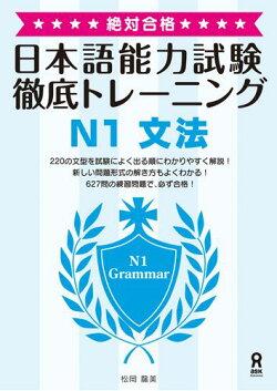 日本語能力試験徹底トレーニングN1文法