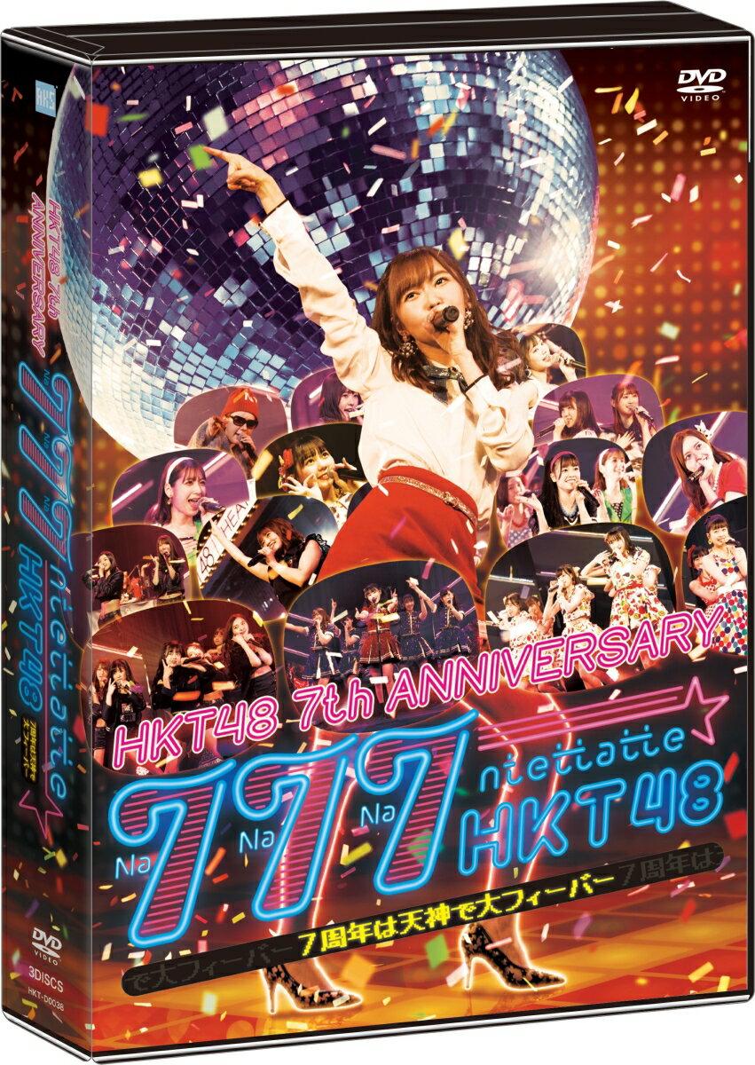 HKT48 7th ANNIVERSARY 777んてったってHKT48 〜7周年は天神で大フィーバー〜 [ HKT48 ]