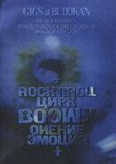 GIGS at BUDOKAN BEAT EMOTION ROCK'N ROLL CIRCUS TOUR 1986.11.11?19