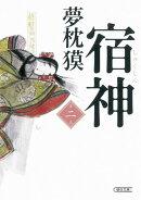 宿神(第2巻)