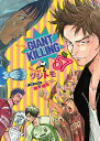 GIANT KILLING(57) (モーニング KC) [ ツジトモ ]