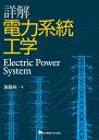 詳解 電力系統工学 [ 加藤 政一 ]
