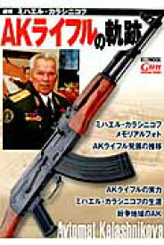 AKライフルの軌跡 追悼ミハエル・カラシニコフ (ホビージャパンmook)