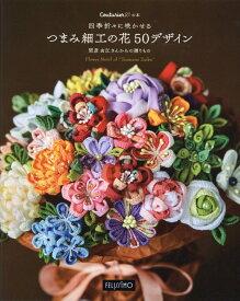 四季折々に咲かせるつまみ細工の花50デザイン 間彦由江さんからの贈りもの [Couturierの本] ([バラエティ])