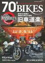 70' BIKES 「ナナマル・バイクス」 Vol.4 (富士美ムック)