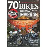 70' BIKES(vol.4) 新時代の幕開け・独創的な新たな挑戦「旧車道楽」 (FUJIMI MOOK)