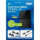CYBER・2.5inch2TBボーナスパック(PS4用)