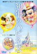 東京ディズニーリゾート30周年記念出版 30年のハピネス