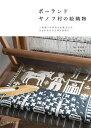 ポーランド ヤノフ村の絵織物 二重織りの技法と伝統文化が生まれた小さな村を訪ねて [ 秋元 尚子 ]