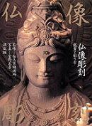 【謝恩価格本】仏像彫刻 鑑賞と彫り方