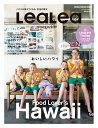 LeaLea(vol.21(WINTER 2) おいしいハワイ (MEDIA HOUSE MOOK)