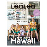 LeaLea(vol.21(WINTER 2) おいしいハワイ (MEDIA HOUSE MOOK)