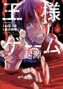 王様ゲーム起源(6) (アクションコミックス) [ 山田J太 ]