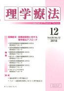 理学療法(Vol.35 No.12(20)