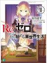 Re:ゼロから始める異世界生活11 [ 長月 達平 ]